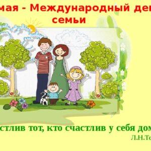 15 мая -международный день семьи!